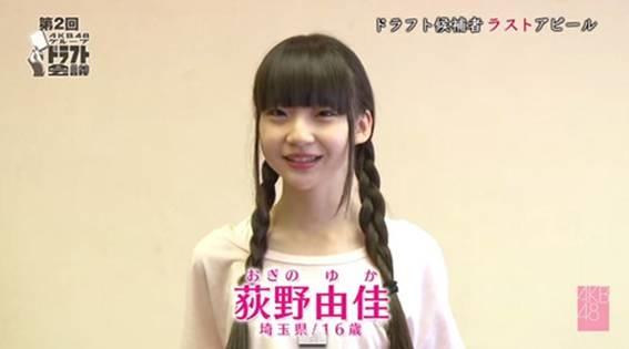 NGT48荻野由佳抜けるハプニングエロ画像