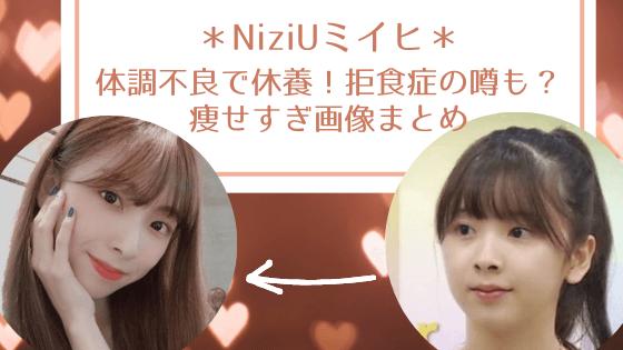 NiziU(ニジュー)のおっぱいエロ画像