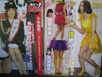PerfumeのAVエロ画像