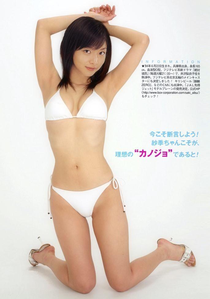 相武紗季の下着丸見えパンチラエロ画像が抜ける