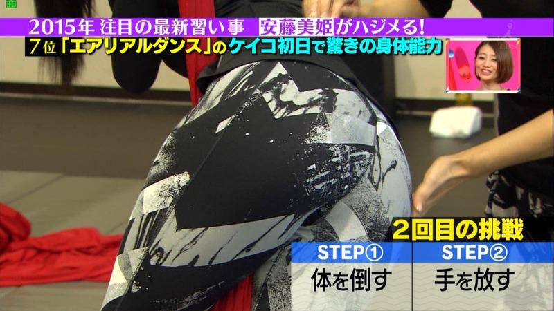 安藤美姫のエロ画像