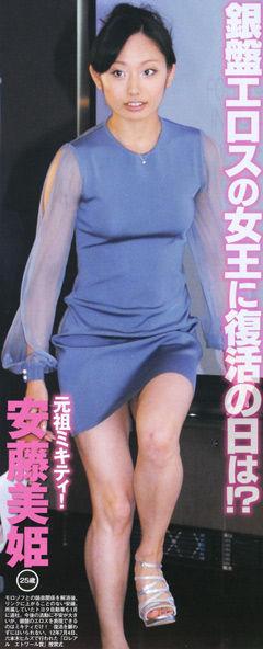 安藤美姫のパンチラ画像