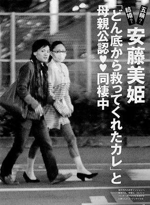 安藤美姫のお宝な放送事故