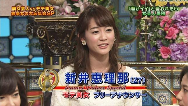 新井恵理那放送事故