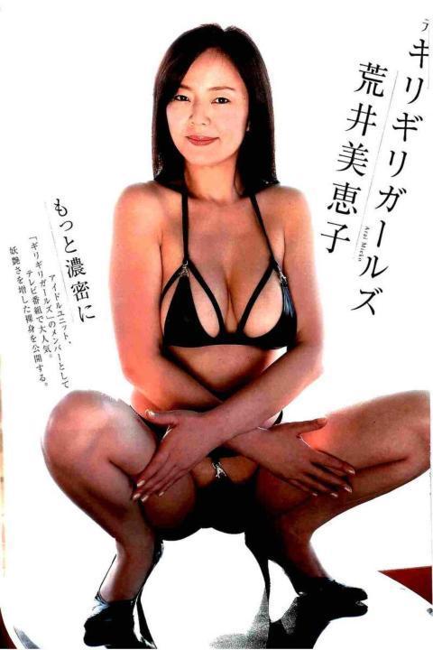荒井美恵子の中出しエロ画像