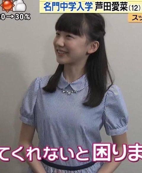芦田愛菜のパンチラエロ画像
