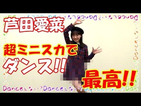 芦田愛菜のおっぱい乳揉みエロ画像