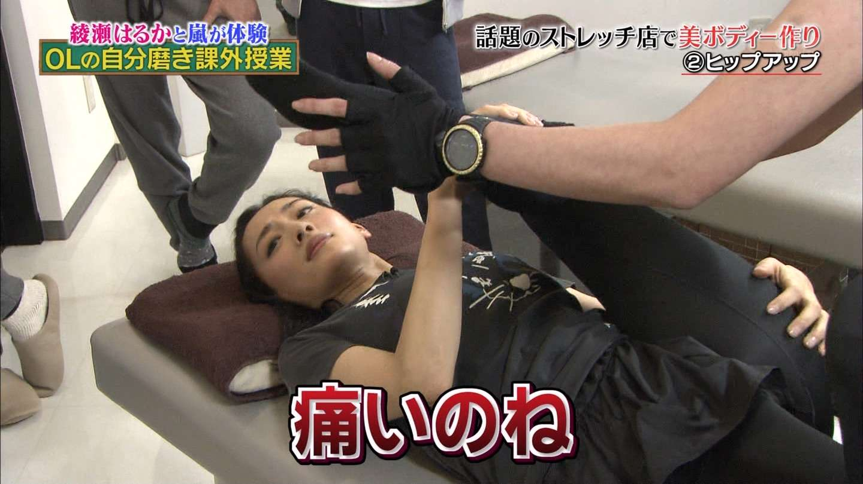 綾瀬はるかエロい巨乳体操着でエロ画像