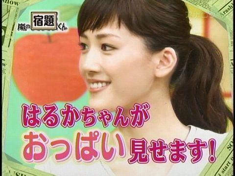 綾瀬はるか 映画おっぱいバレー巨乳体操着でエロ画像