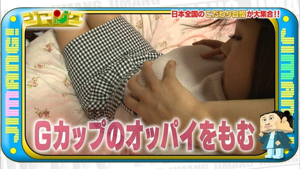 葉加瀬マイの乳揉みのパンモロエロ画像