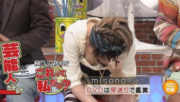 misonoの乳首ポロリ