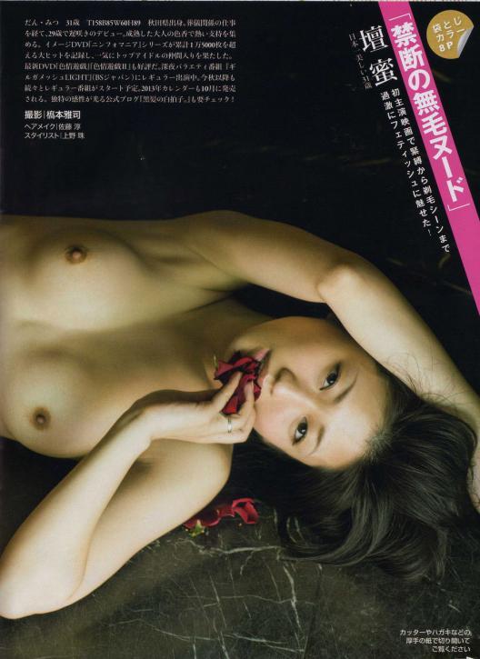 壇蜜の巨乳胸ちらエロ画像