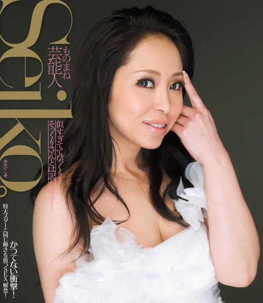 芸能人の中出しエロ画像Seiko。