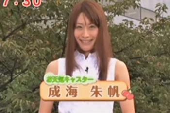 芸能人の成海朱帆フェラ中出し放送事故な裸エロ画像