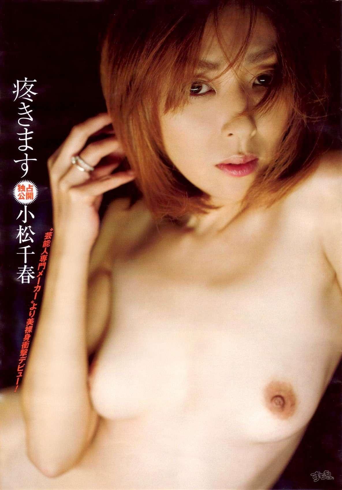 芸能人の小松千春AV転身エロ画像