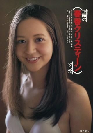 春香クリスティーンの胸チラエロ画像