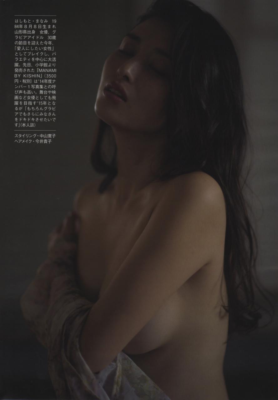 橋本マナミのパンチラエロ画像