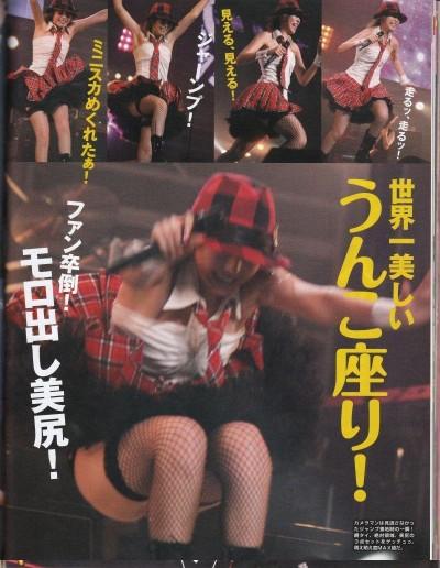 平野綾の胸チラエロ画像