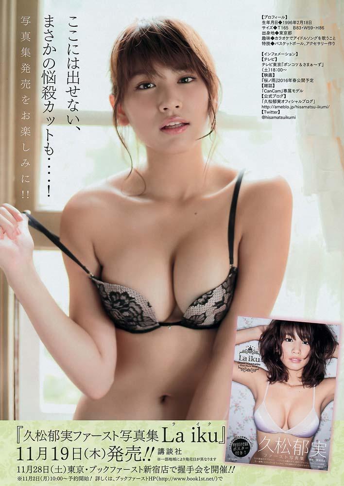 久松郁実のセクシーエロ画像