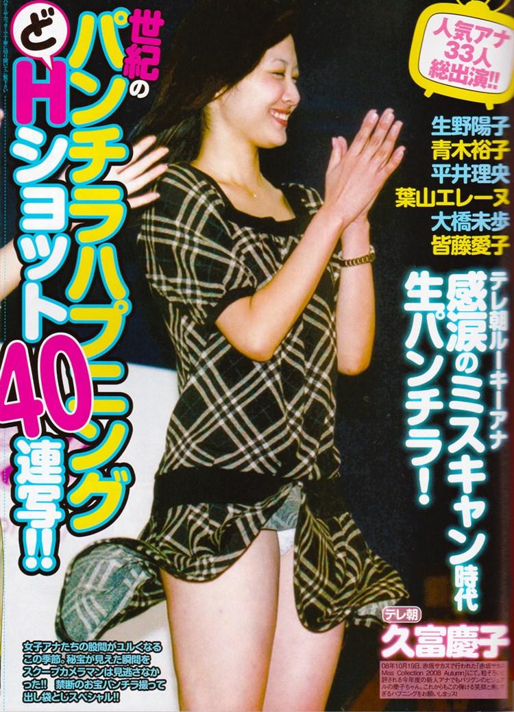 久冨慶子のエロ画像