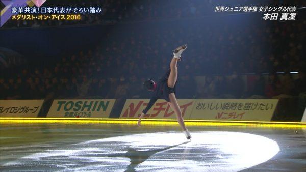本田真凜のエロ画像