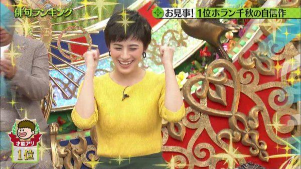 ホラン千秋放送事故