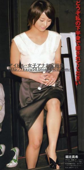 堀北真希のおっぱいエロ画像