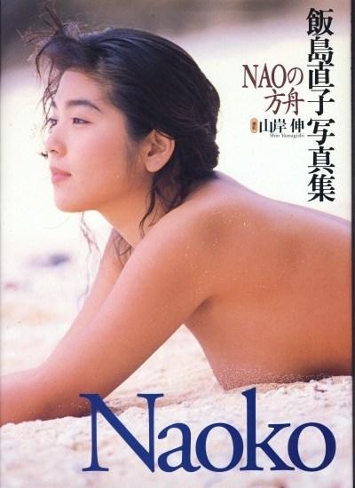 飯島直子のセックスの濡れ場画像
