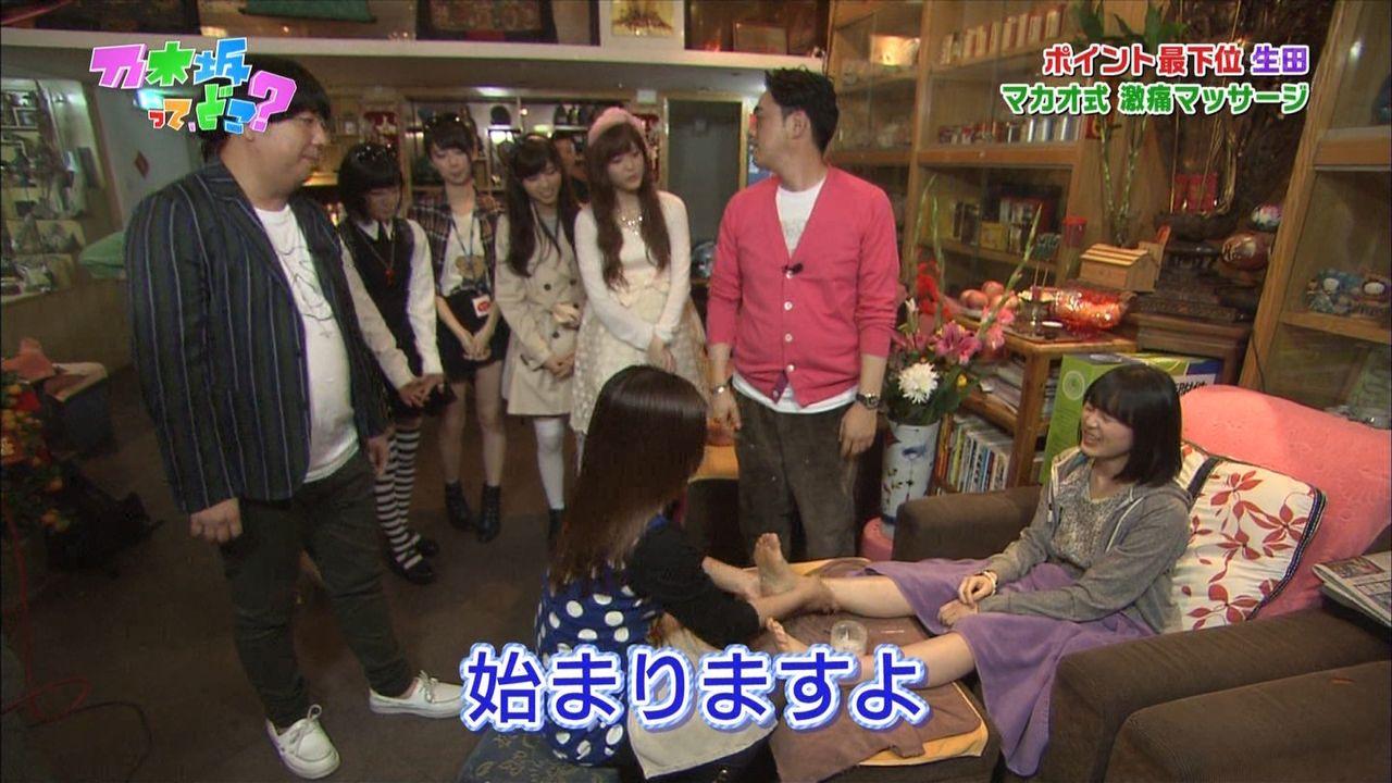 生田絵梨花のエロGIFでマンコエロ