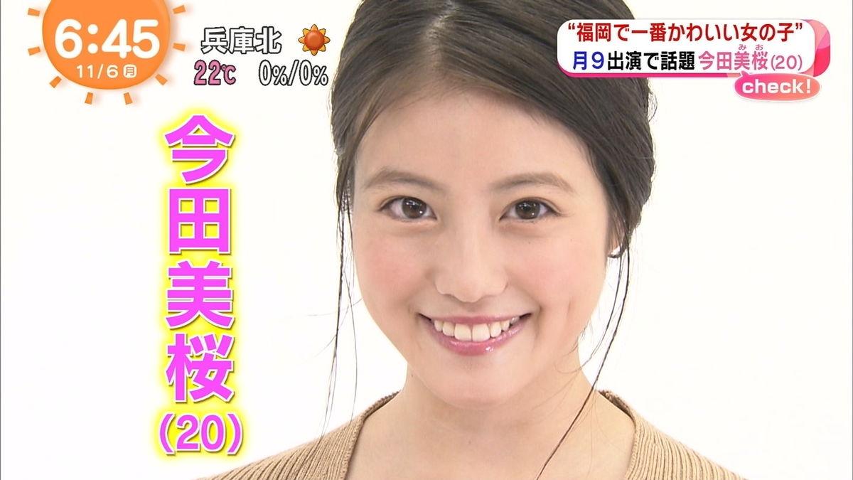 今田美桜のおっぱいエロ画像