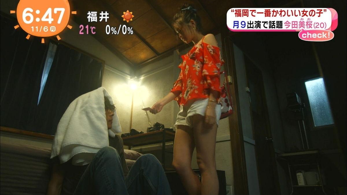 今田美桜のセックスの濡れ場画像