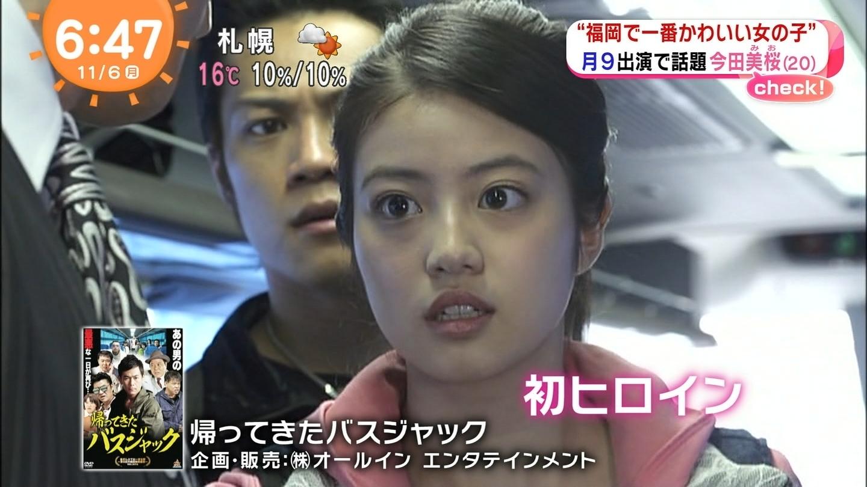 今田美桜のお宝セクシーエロ画像