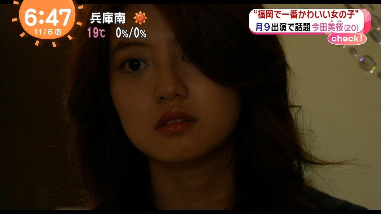 今田美桜のヌード乳首エロ画像