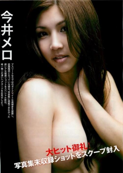 今井メロのヌード乳首エロ画像