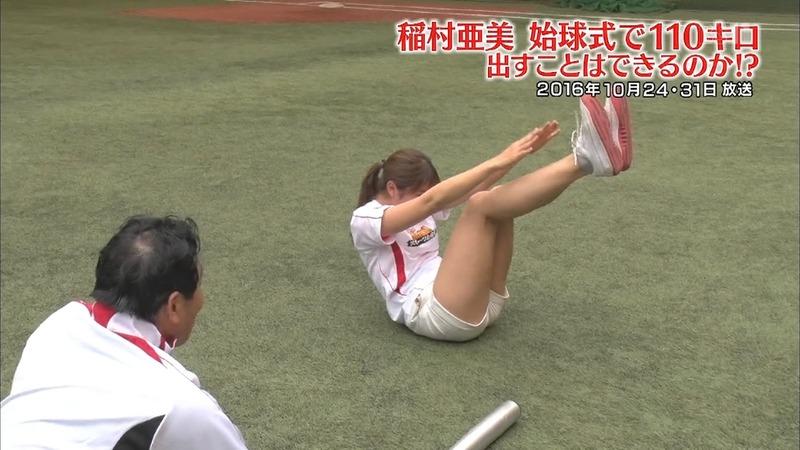 稲村亜美モロにマンスジやハミマンエロGIF画像