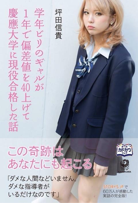 石川恋のエロおっぱい画像