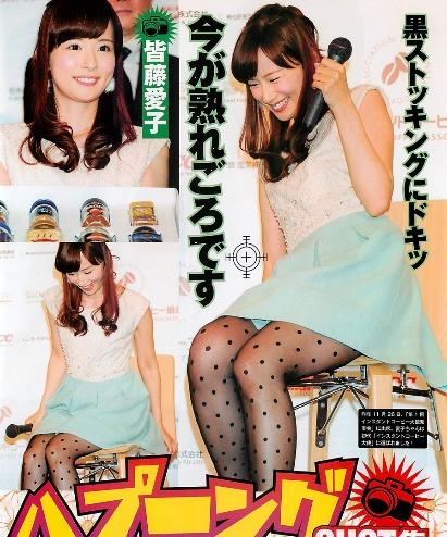 皆藤愛子のパンチラエロ画像