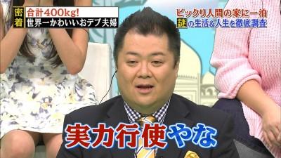 女子アナ岡副真希のセクシー水着エロ画像が放送事故