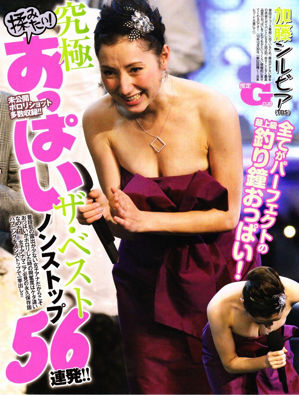 女子アナ加藤シルビアの下着丸見えパンチラエロ画像が抜ける
