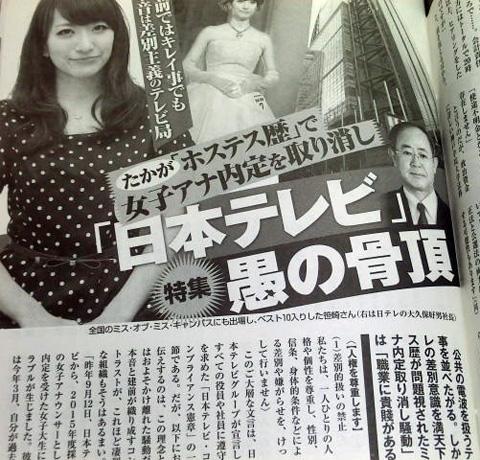 女子アナ笹崎里奈の巨乳爆乳なおっぱいエロ画像がセクシーすぎる