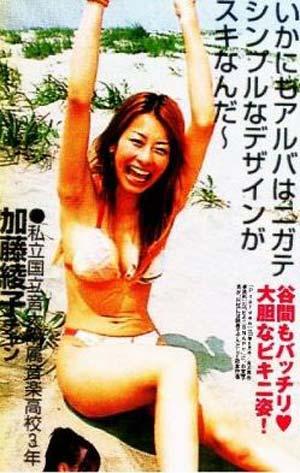 加藤綾子のエロ画像とお宝エロ画像