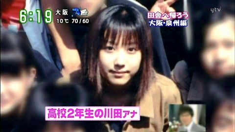 お宝な川田裕美放送事故