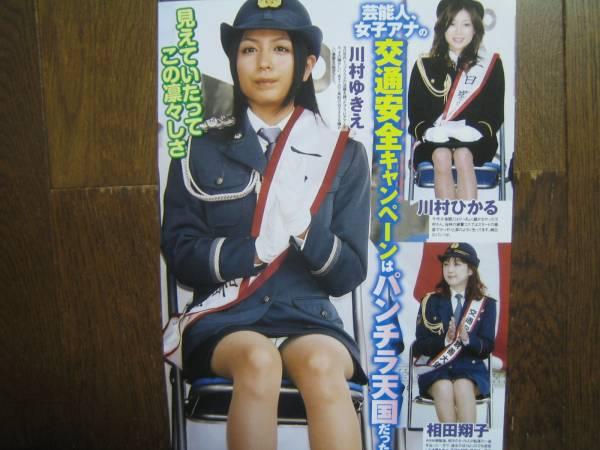 川村ゆきえの放送事故お宝エロ画像