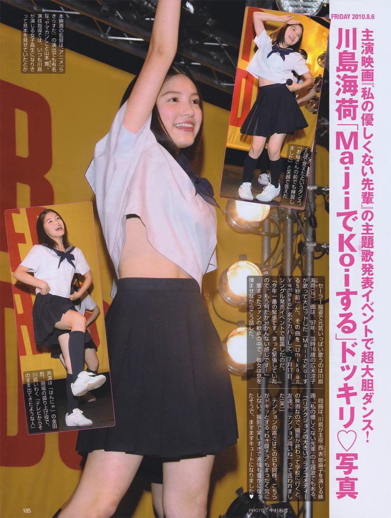川島海荷の乳首ポロリしたヌードエロ画像や胸チラ