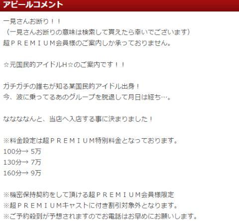 欅坂46モロにマンスジやハミマンエロGIF画像