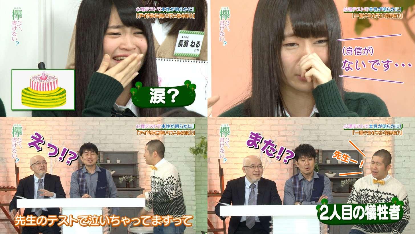 欅坂46の無修正アイコラセックスエロ画像