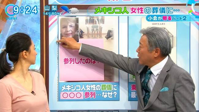 菊川怜のエロおっぱい画像
