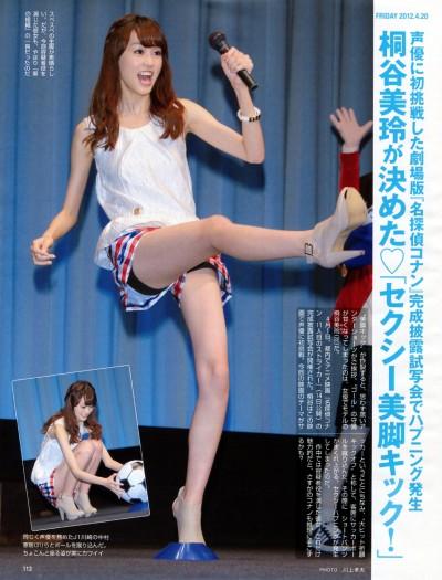 桐谷美鈴のエロ画像乳首ポロリ