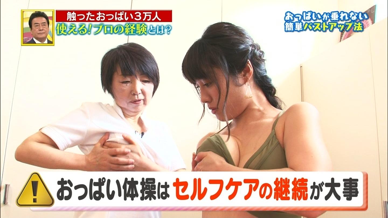 今野杏南のお宝な放送事故