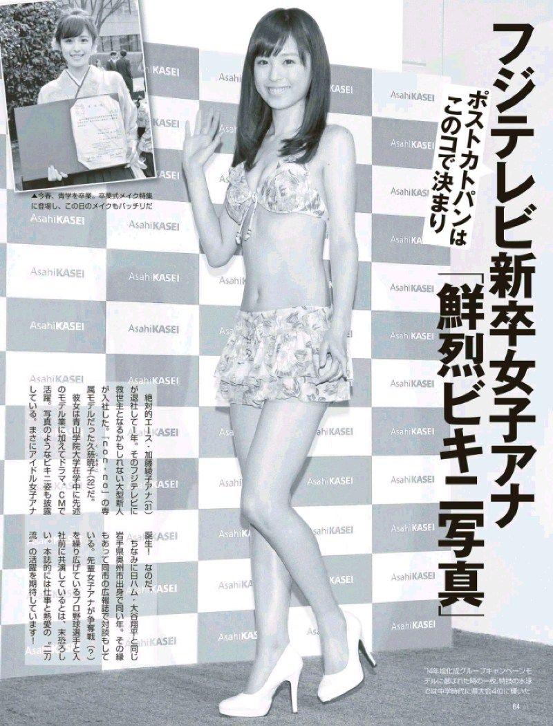久慈暁子のエロ画像